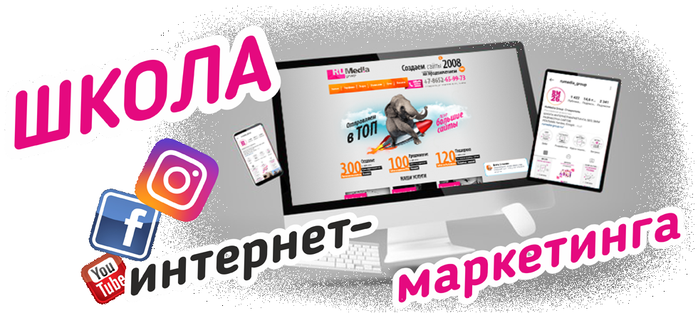 школа интернет маркетинга ставрополь