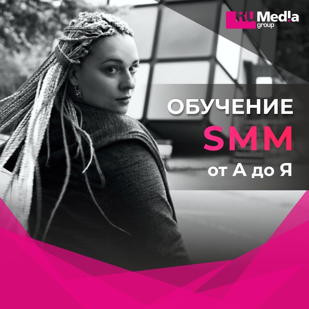 курсы SMM Ставрополь