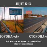ЩИТ Б13