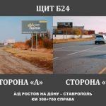 ЩИТ Б24