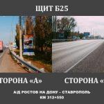 ЩИТ Б25