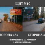 ЩИТ М10