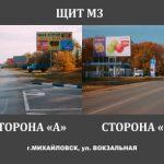 ЩИТ М3