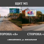 ЩИТ М5