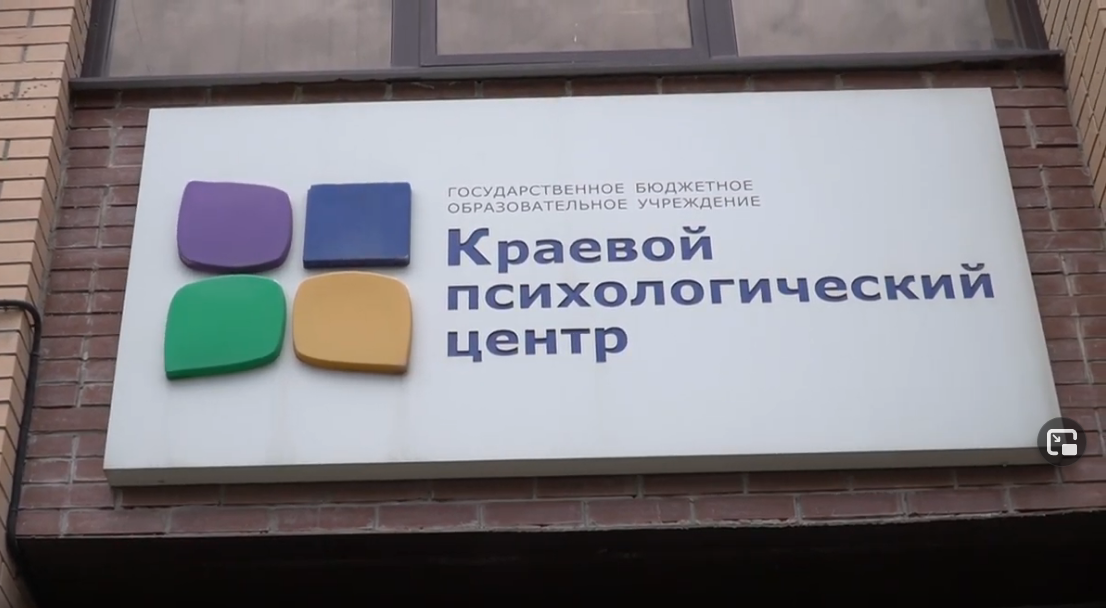 Ролик для психологического центра Ставрополь