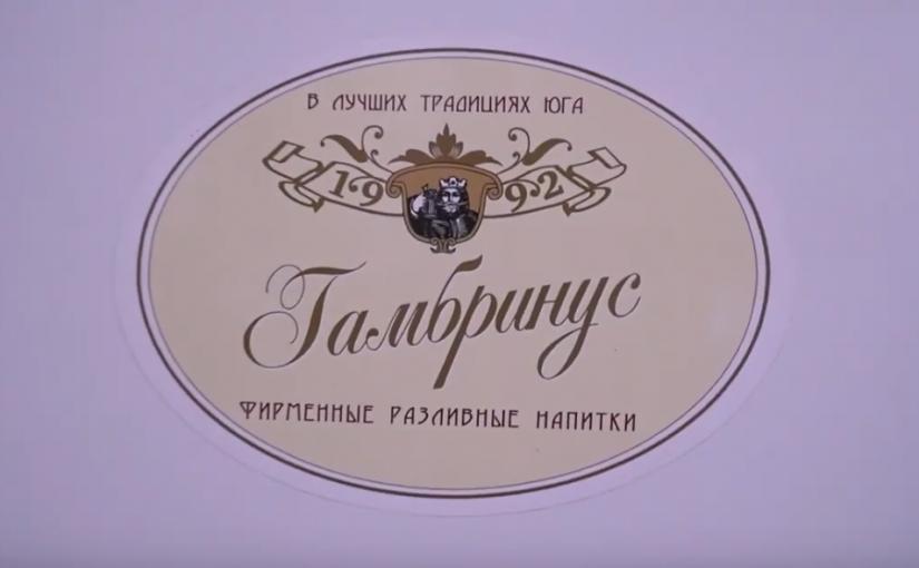 логотип пивоварня Гамбринус