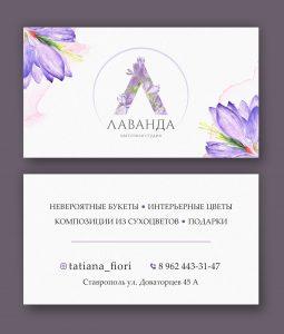 визитка_лаванда_1