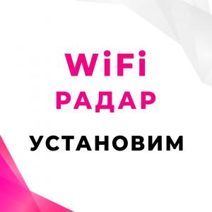 установка wifi радара
