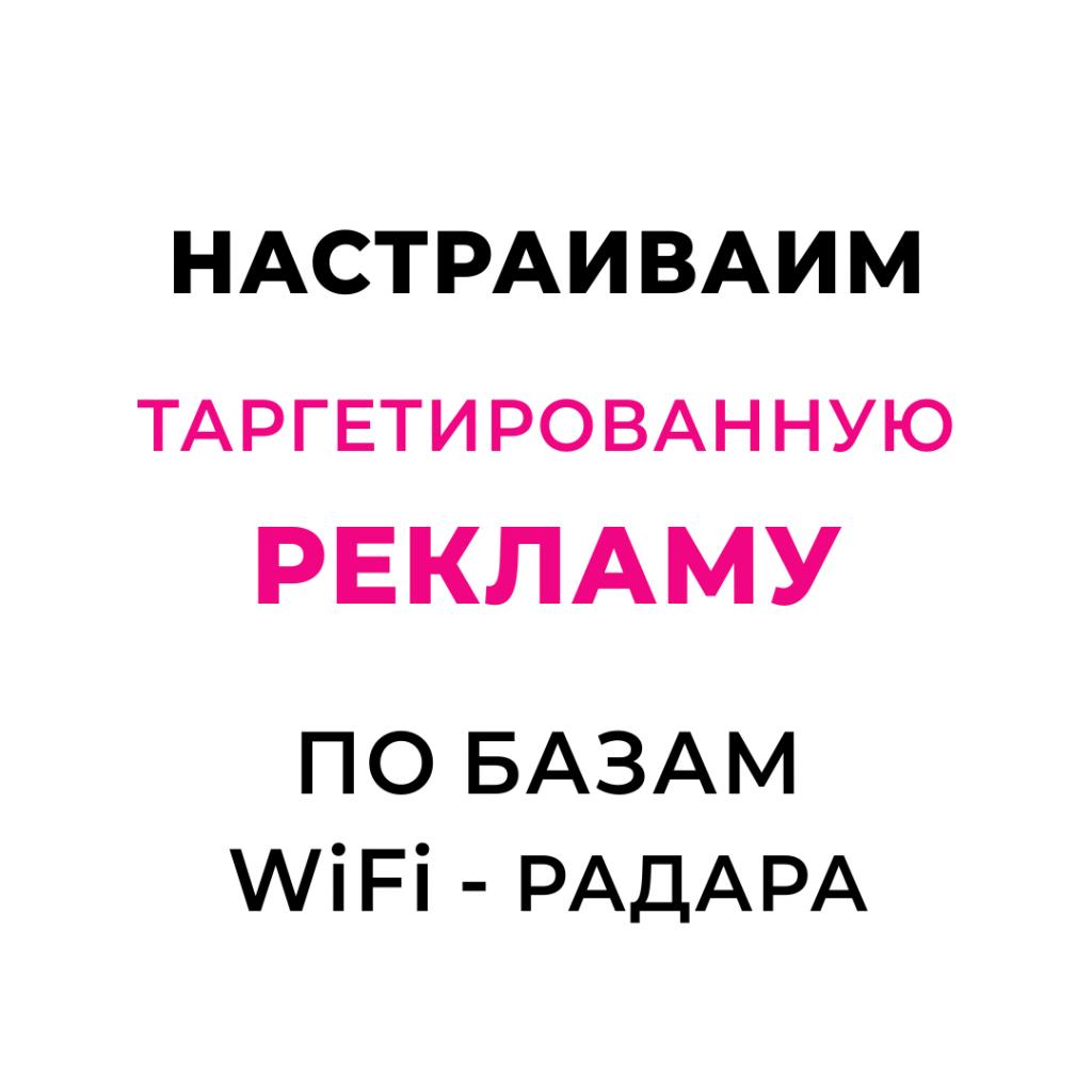 таргет по данным wifi радара