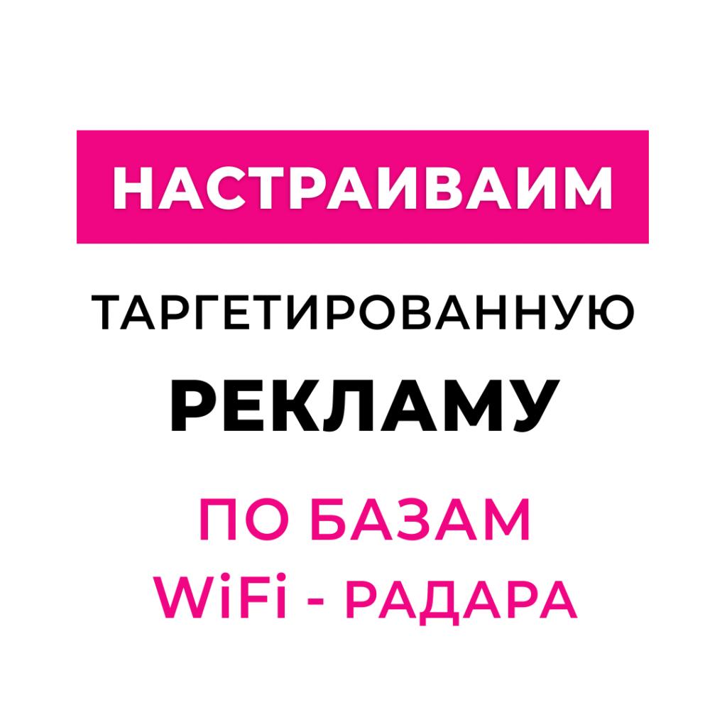 настройка таргета по данным wifi радара