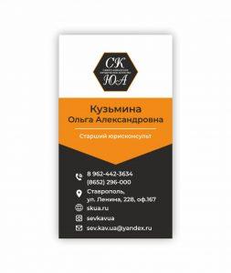 визитки ставрополь_11