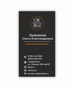 визитки ставрополь_12