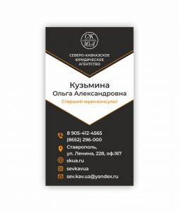 визитки ставрополь_13