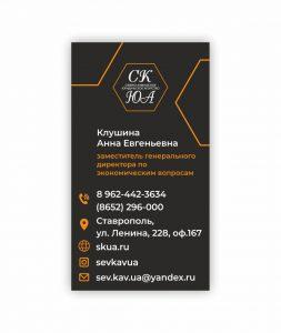 визитки ставрополь_15