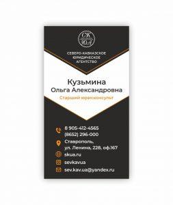 визитки ставрополь_3