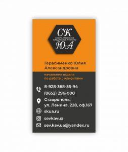 визитки ставрополь_7