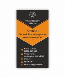 визитки ставрополь_9