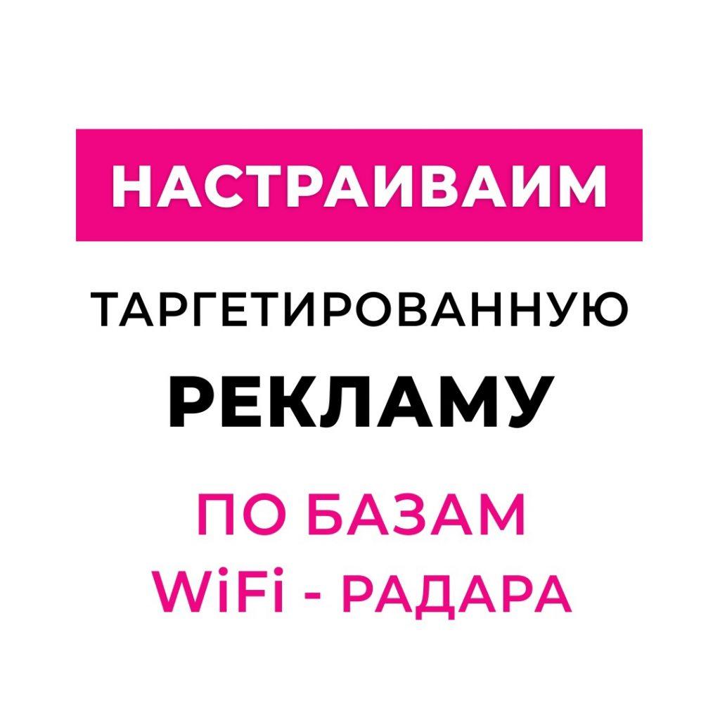 таргет реклама по базам wifi радар