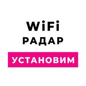 wifi радар установка